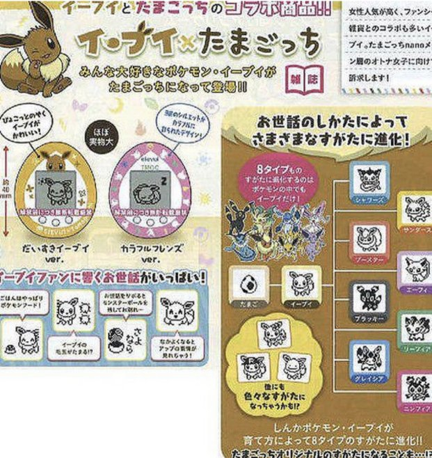 Pokemon and Bandai Namco Reveals an Unlikely Collaboration With Eevee x Tamagotchi
