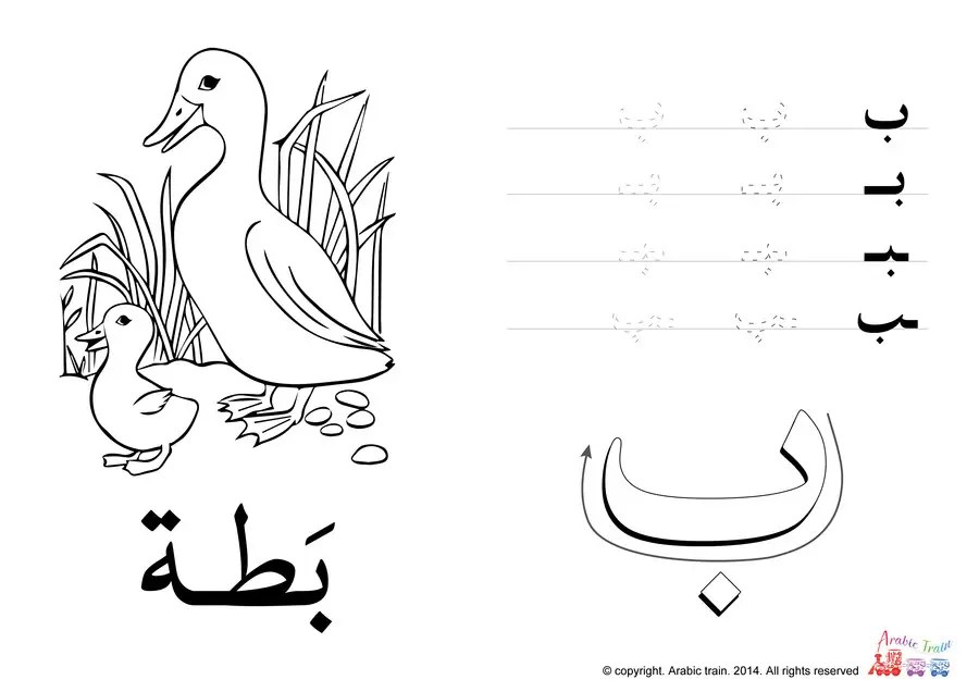 Entry #6 by Flavordesign for Template for Arabic letters