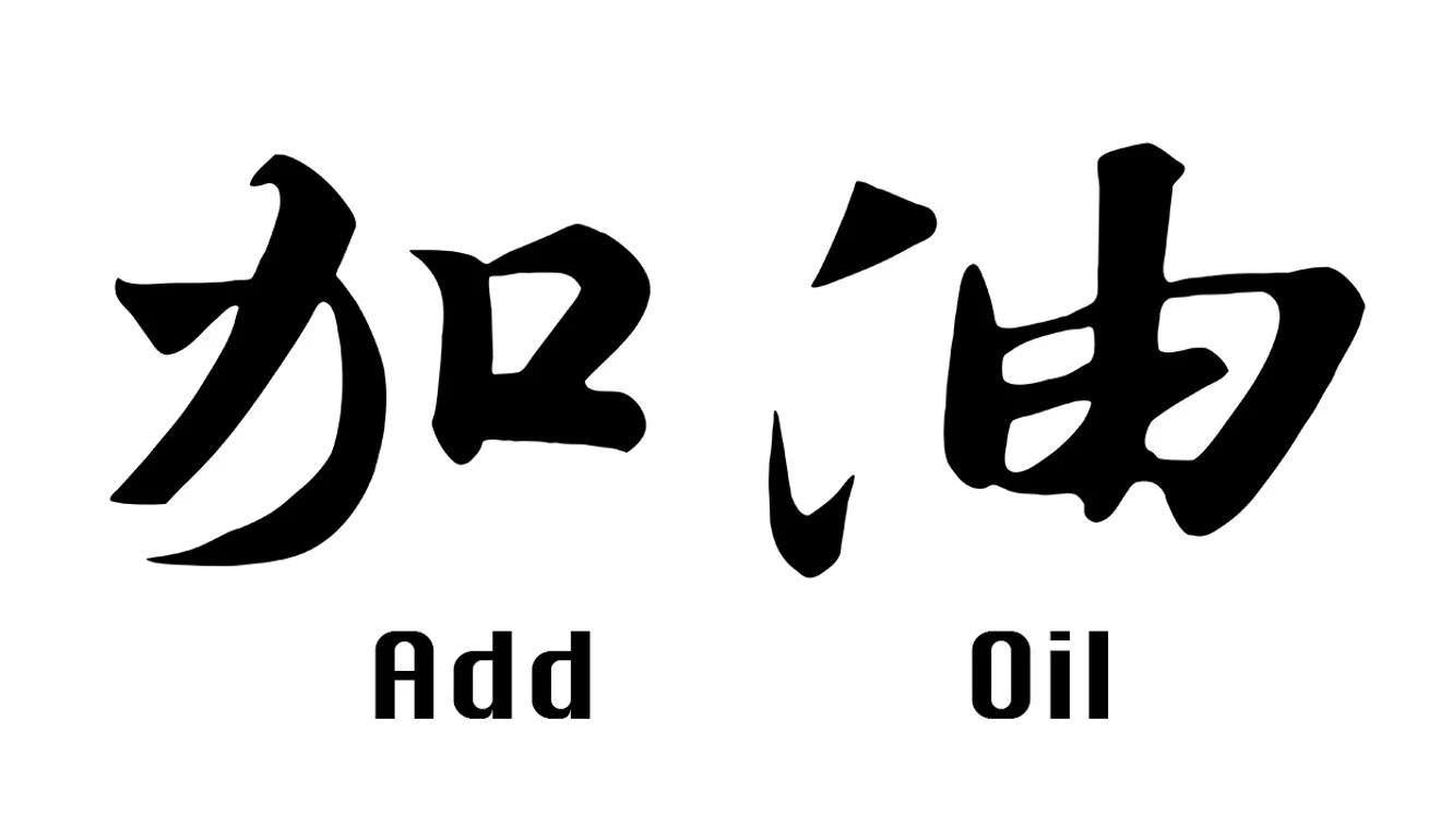 'Add oil' entry in Oxford English Dictionary is just