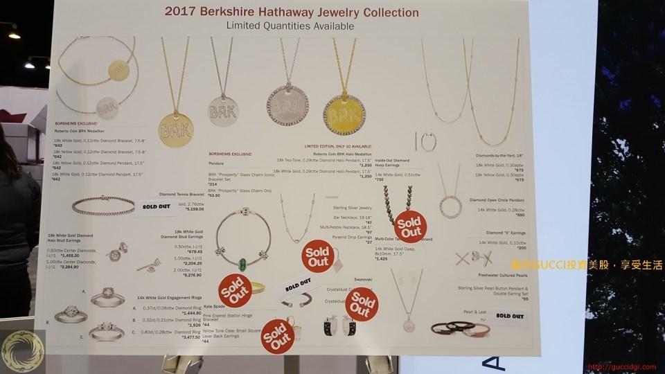 波克夏2017年會珠寶