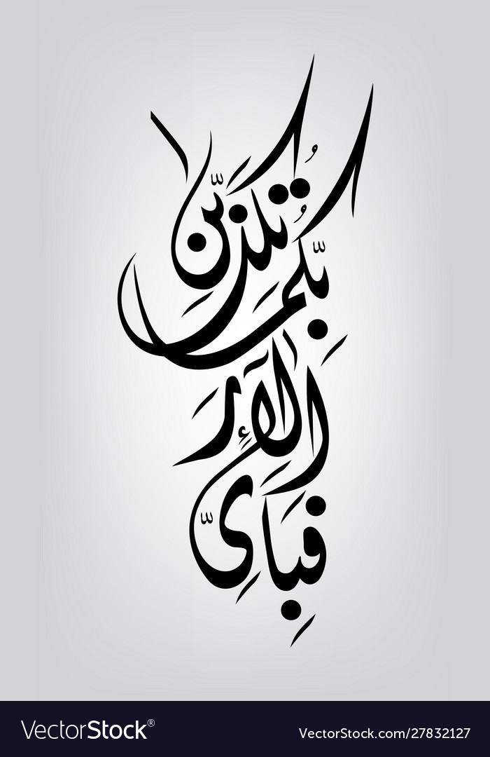 Fabiayyi Ala I Rabbikuma Tukadziban : fabiayyi, rabbikuma, tukadziban, Rabbikuma, Tukazziban, Meaning, Vector, Image