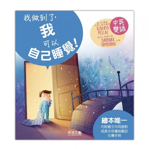 禾流 | 中文童書。節慶主題繪本(新年、端午、中秋、十二生肖豐富立體操作書都在這)