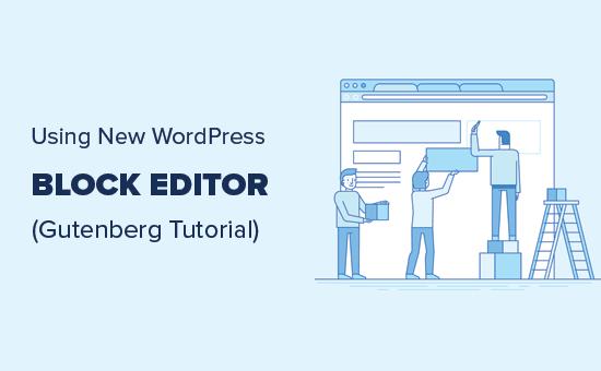 Использование нового редактора блоков WordPress aka Gutenberg