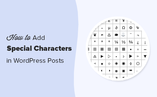 Adding special characters to your WordPress posts and pages
