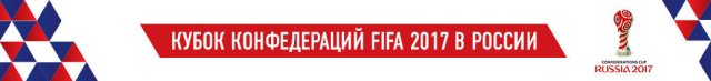 Image result for фифа кубок конфедераций матч за третье место финал