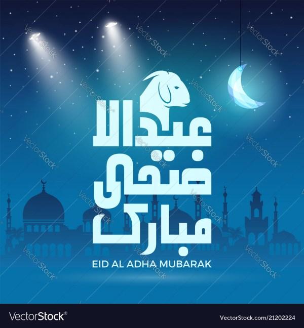 Muslim holiday eid aladha mubarak design Vector Image