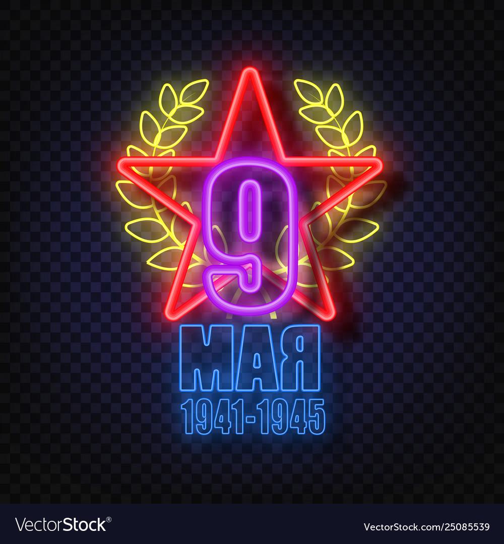 may 9 russian holiday