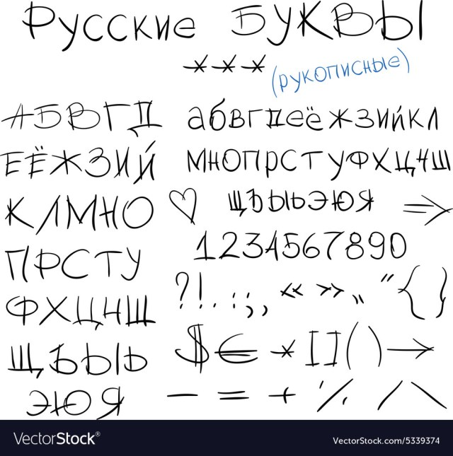 Russian letters Royalty Free Vector Image - VectorStock