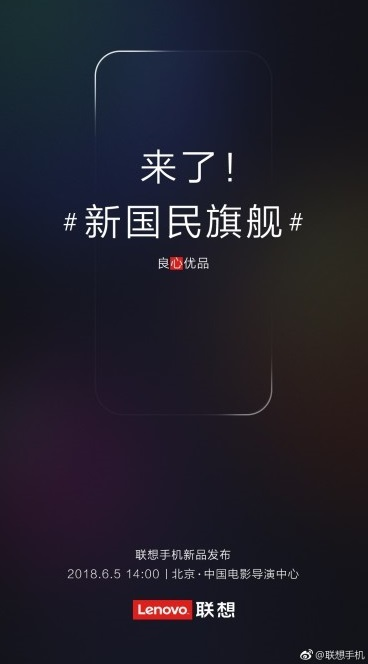 Teaser poster for the Lenovo Z5 showing a device silhouette and Chinese characters