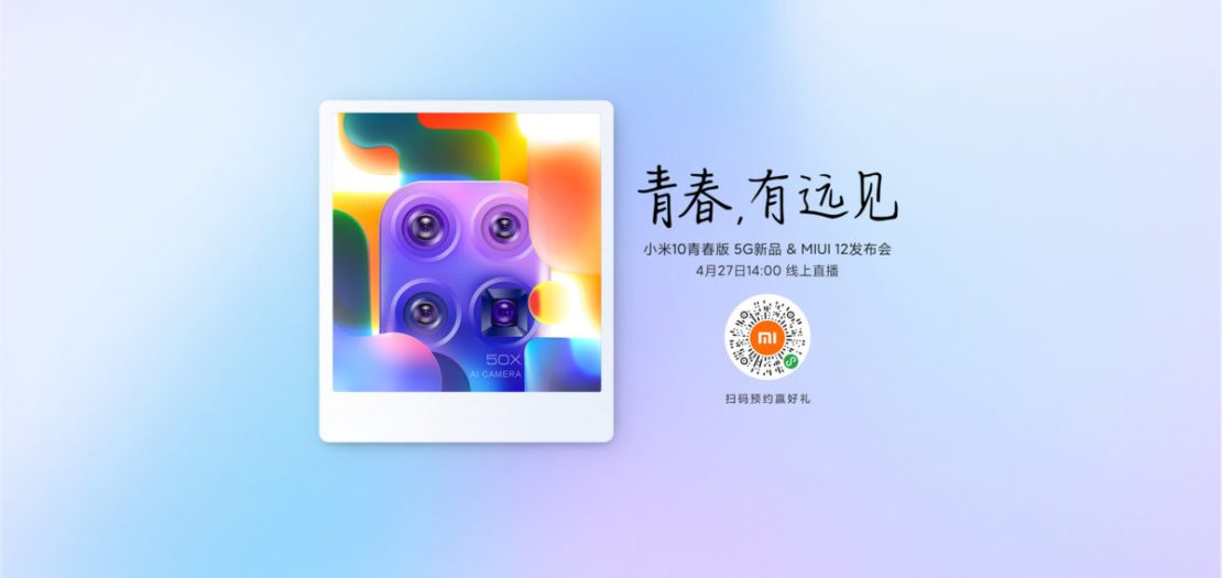 The Xiaomi Mi 10 Youth Edition is coming.
