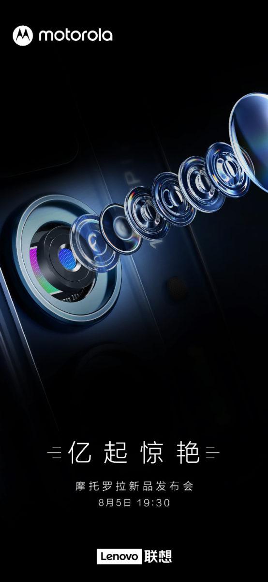 Motorola August 5 launch China Weibo
