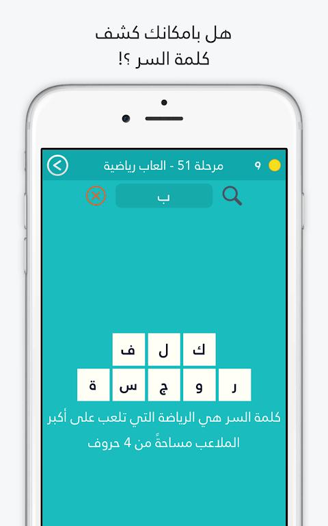 لعبة كلمة السر الجزء الثاني 29 Download Apk For Android
