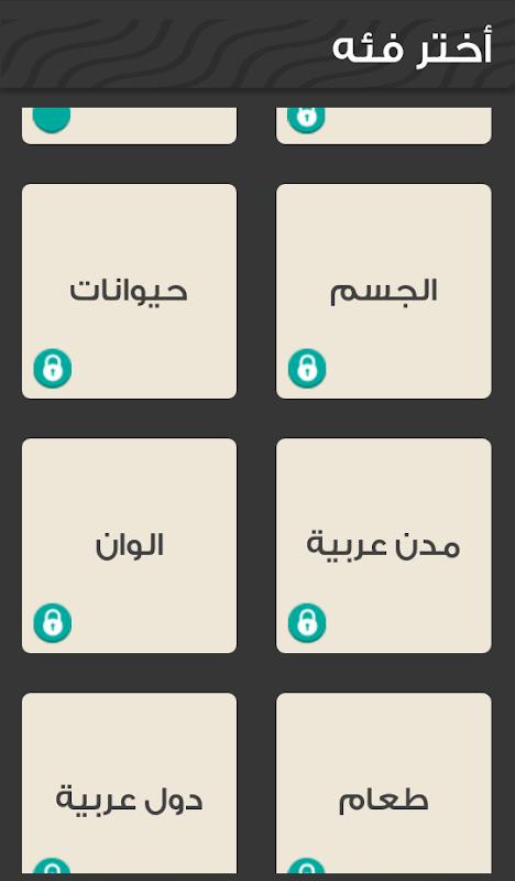 لعبة كلمة السر الجزء الجديد 2 7 Download Apk Para Android Aptoide