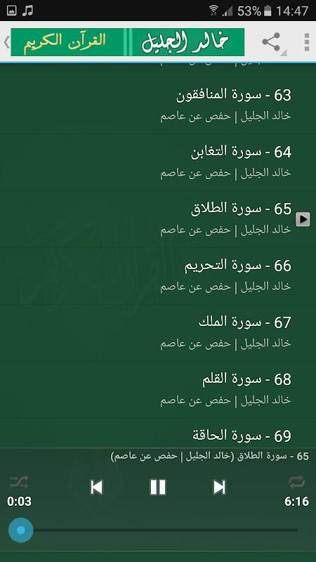 خالد الجليل قران كريم كامل Mp3 20 خالد الجليل Download Apk