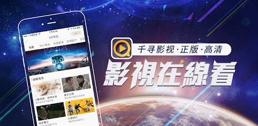 千尋影視-電影電視劇動漫綜藝少兒免費視頻在線觀看 1.3.2:下載Android APK | Aptoide