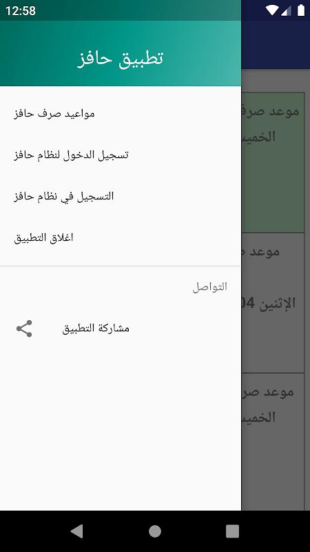 حافز مواعيد حافز تسجيل دخول حافز البحث عن عمل 4 0 Descargar