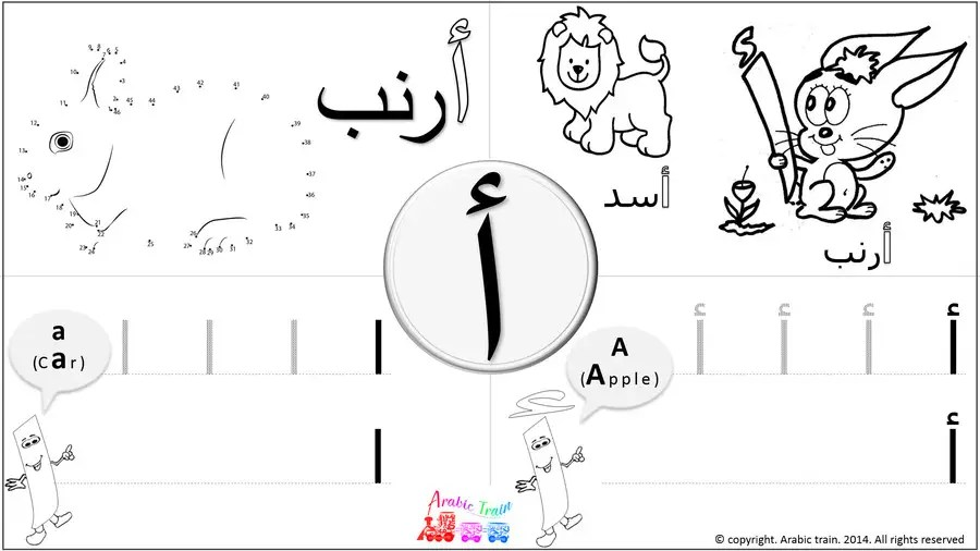 Entry #27 by sarahmotie for Template for arabic letters