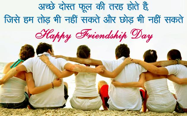 happy friendship day 2018 send these special messages to make the ...