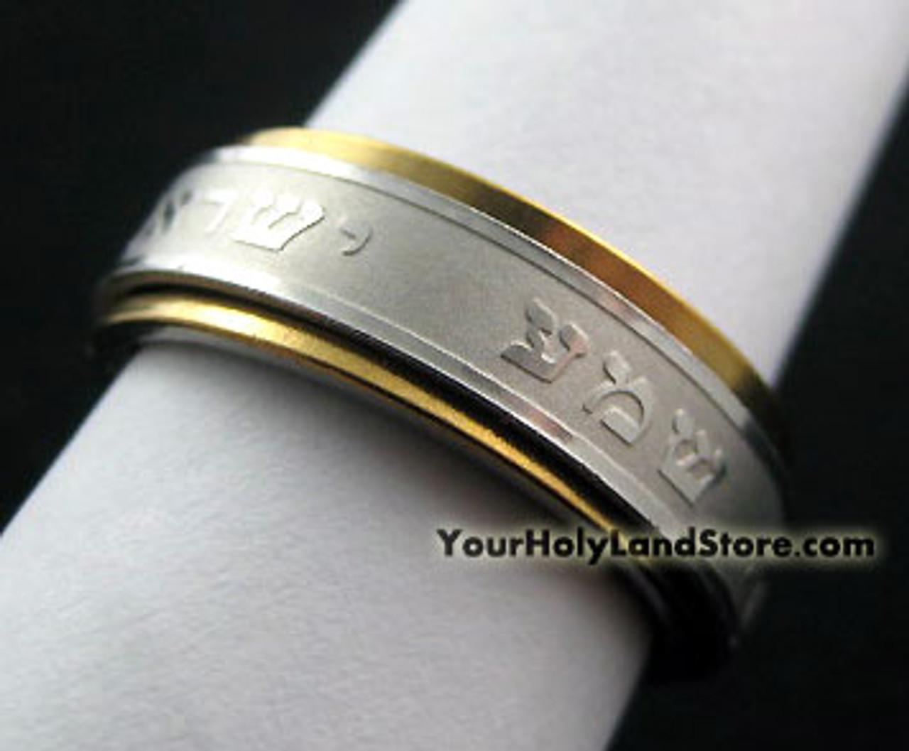Shema Yisrael Ring Holy Land