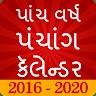 Gujarati Calendar Panchang 2018 icon