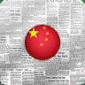 download China News | 中国新闻 apk