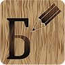 Word game Blockhead Online icon
