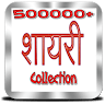 download Hindi SMS Shayari Collection apk