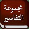 مجموعة التفاسير- تفسير القرآن icon