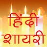 download Shayari Hindi शायरी 2020 apk