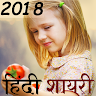 download Hindi Shayari Latest 2021 apk