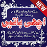 download Achi Batain apk