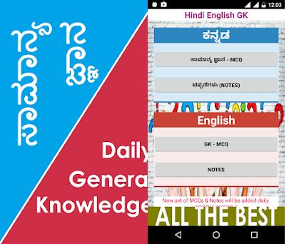 Daily GK Kannada English 2018 1 0 2 apk download for Android