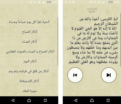 ... اذكار الصباح والمساء بصوت مشاري العفاسي ...