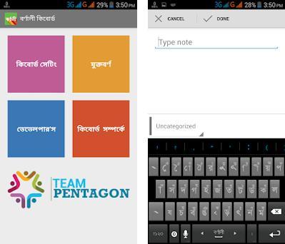 Bornali Bangla Keyboard on Windows PC Download Free - 2 0