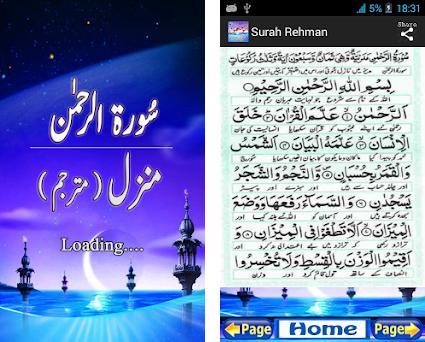 surah rehman mp3