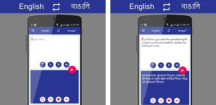 Bengali To English Translation App