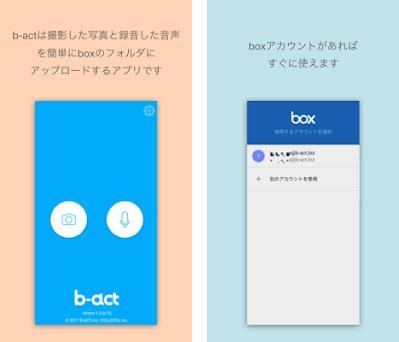 b-act ~box連携 写真・音声キャプチャーアプリ~ preview screenshot