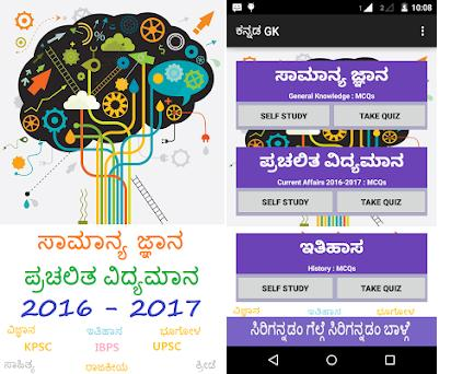 Kannada GK Current Affair 2018 1 0 3 apk download for Android • com