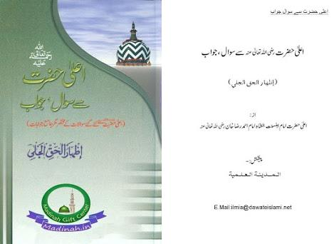 Aala Hazrat Se Sawal Jawab 1 0 apk download for Android • com