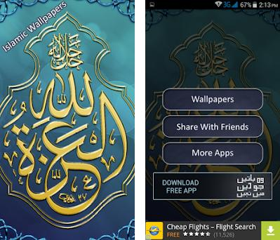 Islamic Wallpapers 1 apk download for Android • com WanApps