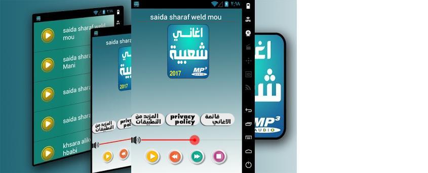 اغاني شعبية مغربية on Windows PC Download Free - 2 - com