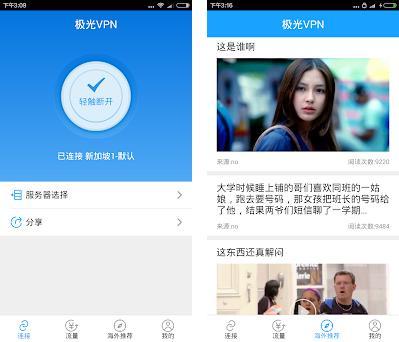 极光VPN(永久免费) preview screenshot