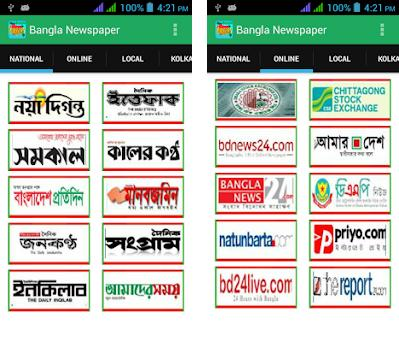 By Photo Congress || Bangla News Apps