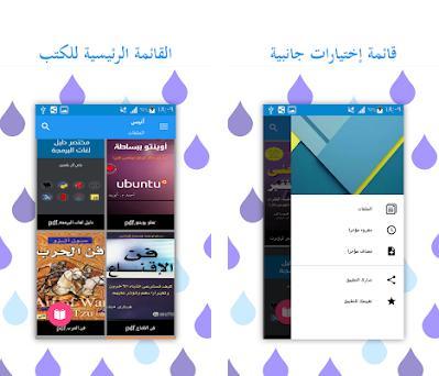 أنيس: قارئ الكتب العربي 1 0 apk download for Android • com arabic