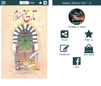 Islamic History in Urdu Part-2 1 0 apk download for Android