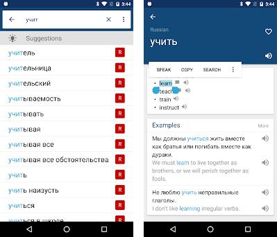 Russian English Dictionary & Translator Free 7 11 0 apk