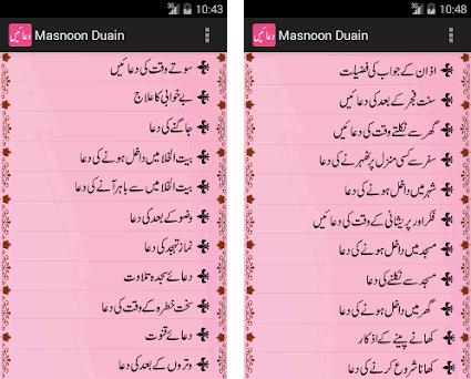 Masnoon Duain Wazaif 200+ 1 2 apk download for Android • com