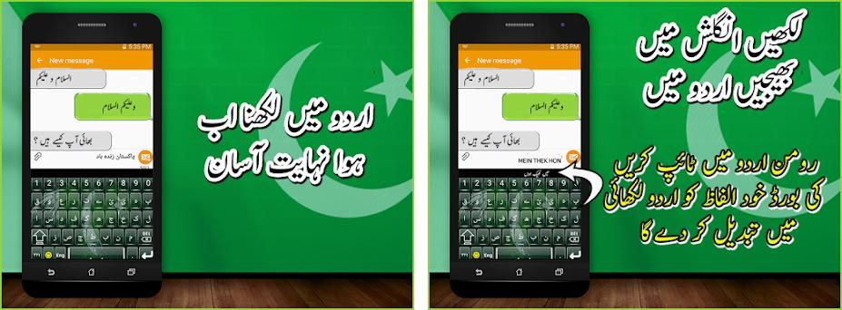 Pakistan Flag Urdu Keyboard 1 3 apk download for Android
