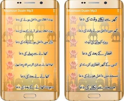Beautiful Islamic Masnoon Duain Audio Mp3 1 0 apk download for