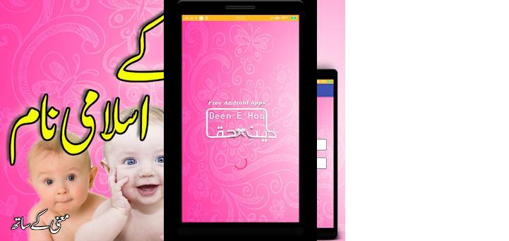 Islamic Baby Names In Urdu (Muslim Boys & Girls) 1 1 apk download